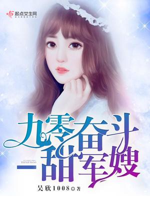 九零奮鬥甜嬌妻封面