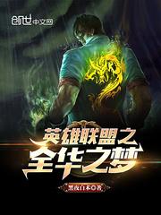 英雄聯盟之全華之夢封面