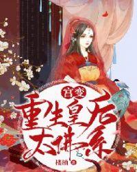 宮變,重生皇后太佛系封面