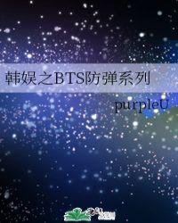 韓娛之BTS防彈系列封面