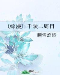 〔綜漫〕千陵二周目封面