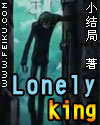 Lonely king封面