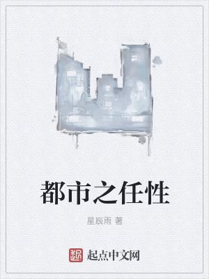 都市之任性封面