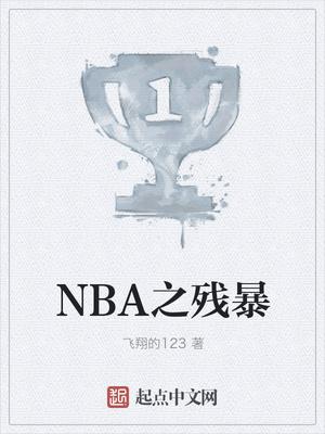 NBA之残暴封面