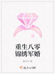 重生八零錦繡軍婚封面