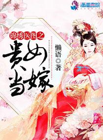 锦绣医图之贵女当嫁封面