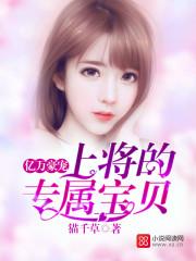 億萬豪寵:總裁的專屬甜妻封面