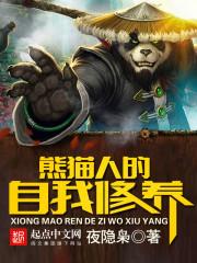 熊貓人的自我修養封面