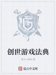 創世游戲法典封面