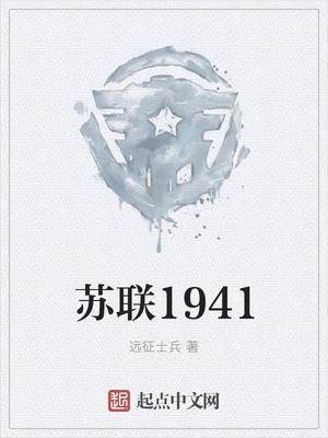 蘇聯1941封面