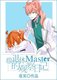 [綜]退休master的觀察日記