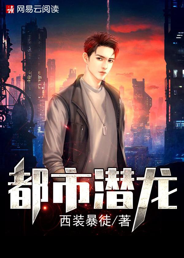 超级保安赵东封面