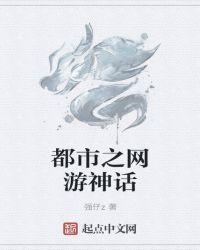 都市之網游神話封面