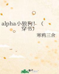 alpha小狼狗!(穿书)封面