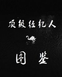 頂級經紀人圖鑑封面