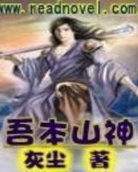 吾本山神封面