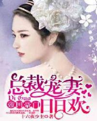 帝國豪門:總裁寵妻99次封面