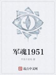 軍魂1951封面