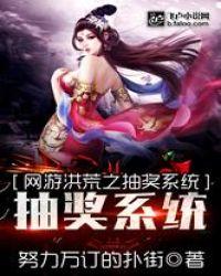 网游洪荒之最强抽奖封面