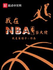 我在NBA当大佬封面