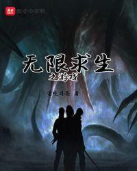 无限求生之游戏封面