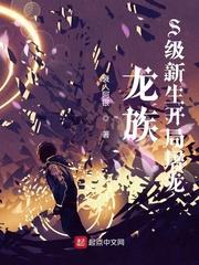 龙族:S级新生开局屠龙封面