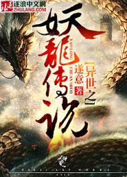 異世之妖龍傳說封面