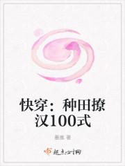 快穿:种田撩汉100式封面