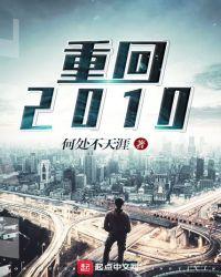 重回2010封面