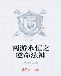 網游永恆之逆命法神封面