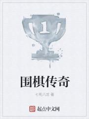 圍棋傳奇封面