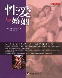 性愛與婚姻(經世文庫)封面