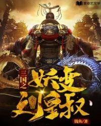 三國之妖變劉皇叔封面
