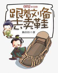 跟著劉備去賣鞋封面