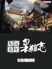 东汉末年枭雄志封面