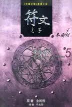 符文之子(5)染血盛宴封面