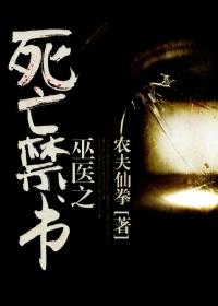 巫醫之死亡禁書封面