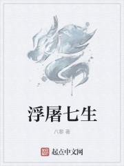 浮屠七生封面