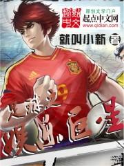 足球之娛樂巨星封面