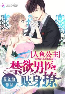 人魚公主:禁慾男醫,貼身撩封面
