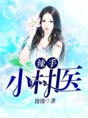 辣手小村医(馒馒)封面