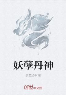 妖孽丹神封面