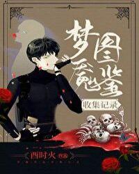夢魘圖鑑收集記錄[無限流]封面