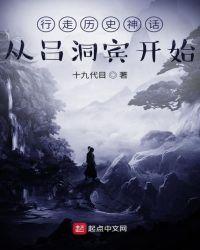 行走歷史神話:從呂洞賓開始封面