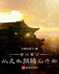 振兴蜀汉:从天水麒麟儿开始封面
