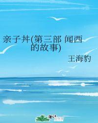 親子丼(第三部 聞西的故事)封面