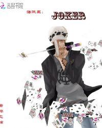 海贼王:JOKER封面