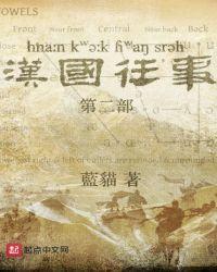 漢國往事——第二部封面