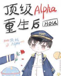 顶级Alpha重生后封面