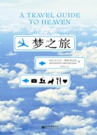 千门之门 txt_梦之旅(全本)txt,epub电子书免费下载-爱下电子书